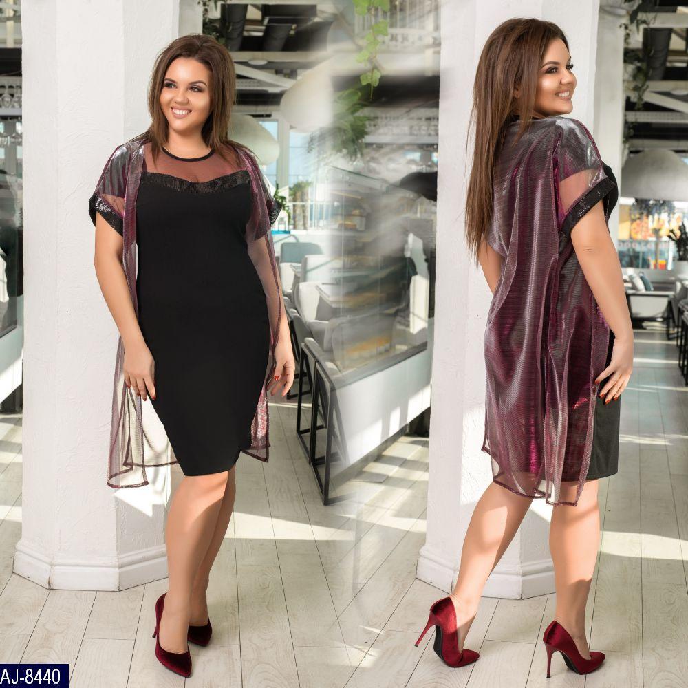 Комплект женский платье прямого кроя и накидка размер 48-58