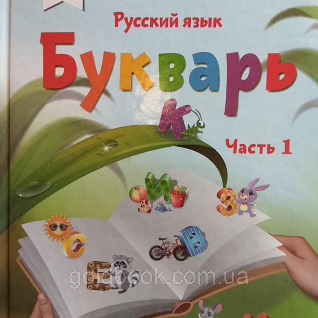 Русский язык 1 класс. Букварь 1 часть.