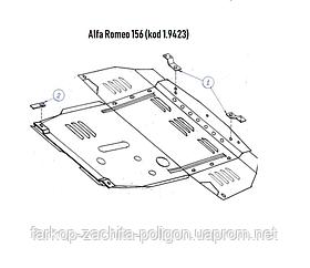 Захист картера Alfa Romeo 156 з 1997-2007 р.
