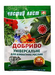 Чистый лист кристаллическое удобрение Универсальное для комнатных растений 20 гр.