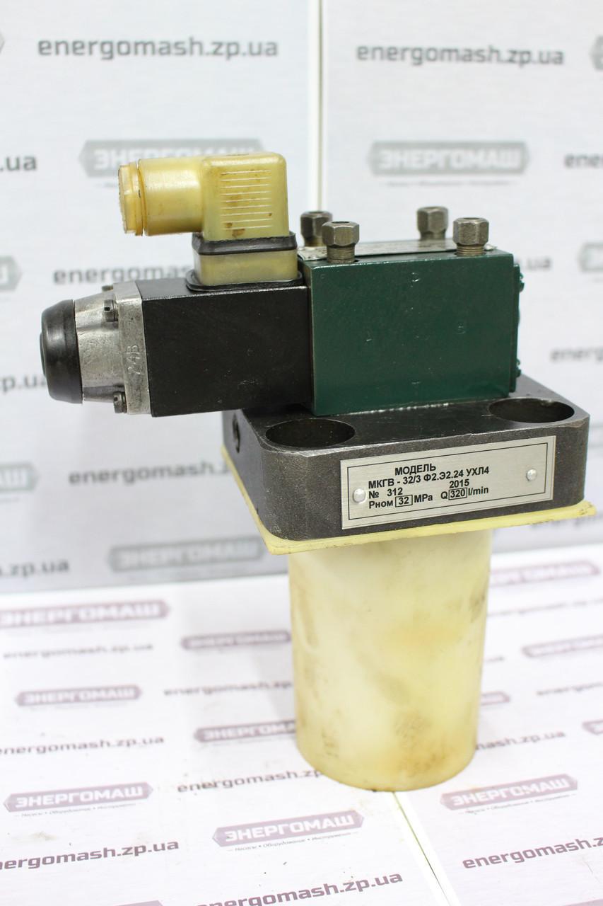 Клапан МКГВ-32/3ФЦ2ЭД3.24 с электроуправлением