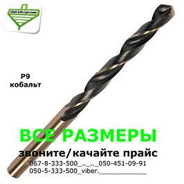 Сверло по металлу Р9 (кобальт) цилиндрический хвостовик
