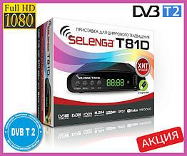 Цифровой эфирный DVB-T2 приемник SELEGA T81D. Сертифицирован на территории Украины