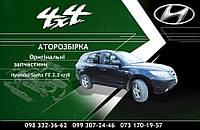 Авторозборка АвторозбіркаАвтозапчастини Hyundai Santa FE Хюндай Санта Фе 2.2 crdiс 2007 г. в.