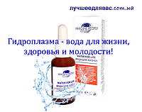 Гидроплазма - живая (биогенная) вода для всех кто хочет быть молодым и здоровым!