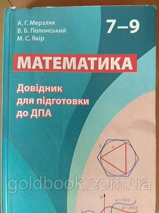 Математика 7 - 9 класи довідник для підготовки до ДПА