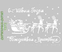 Трафарет новогодний