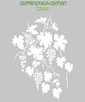 Трафарет виноград