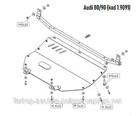 Защита картера Audi 80 B3 с 1986-1991 г.