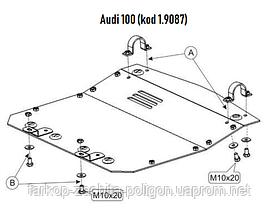 Захист картера Audi 100 C4 (V-2,2/2,3/2,6/2,8/2,4 D) з 1990-1994 р.