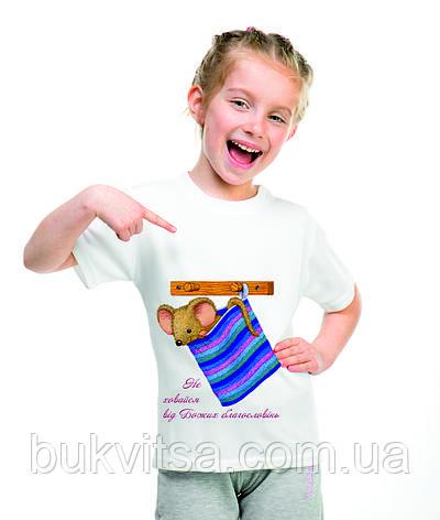 """Дитяча футболка """"Не ховайся від Божих благословінь"""", фото 2"""