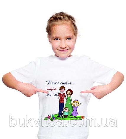 """Дитяча футболка """"Божа сім'я - міцна сім'я!"""", фото 2"""