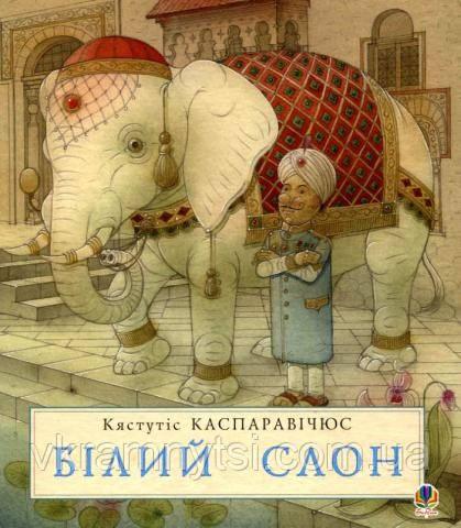 Білий слон. Історії далекого краю