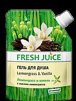 Крем-гель для душа дой-пак «Lemongrass & Vanilla» Fresh Juice 200мл