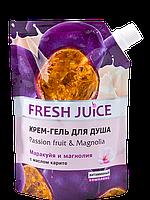 Крем-гель для душа дой-пак «Passion fruit & Magnolia» Fresh Juice 200мл