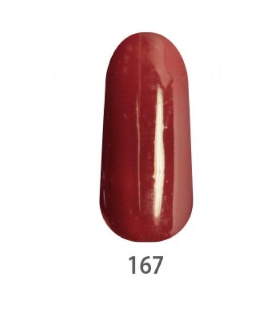 Гель лак My Nail 9 мл №167