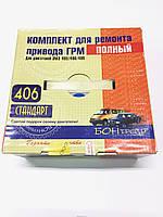 Комплект устройства ГРМ Дв 406 стандарт БОН 70/90 полный Евро 2
