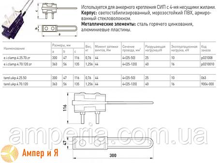 Анкерный изолированный зажим e.i.clamp.4.25.70.zr, усиленный 4х(25-70) E.NEXT, фото 2