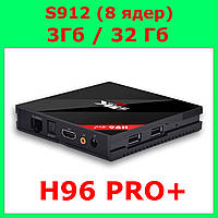Смарт ТВ приставка H96 PRO+ 3/32, 8 ядер, S912, Smart tv box android