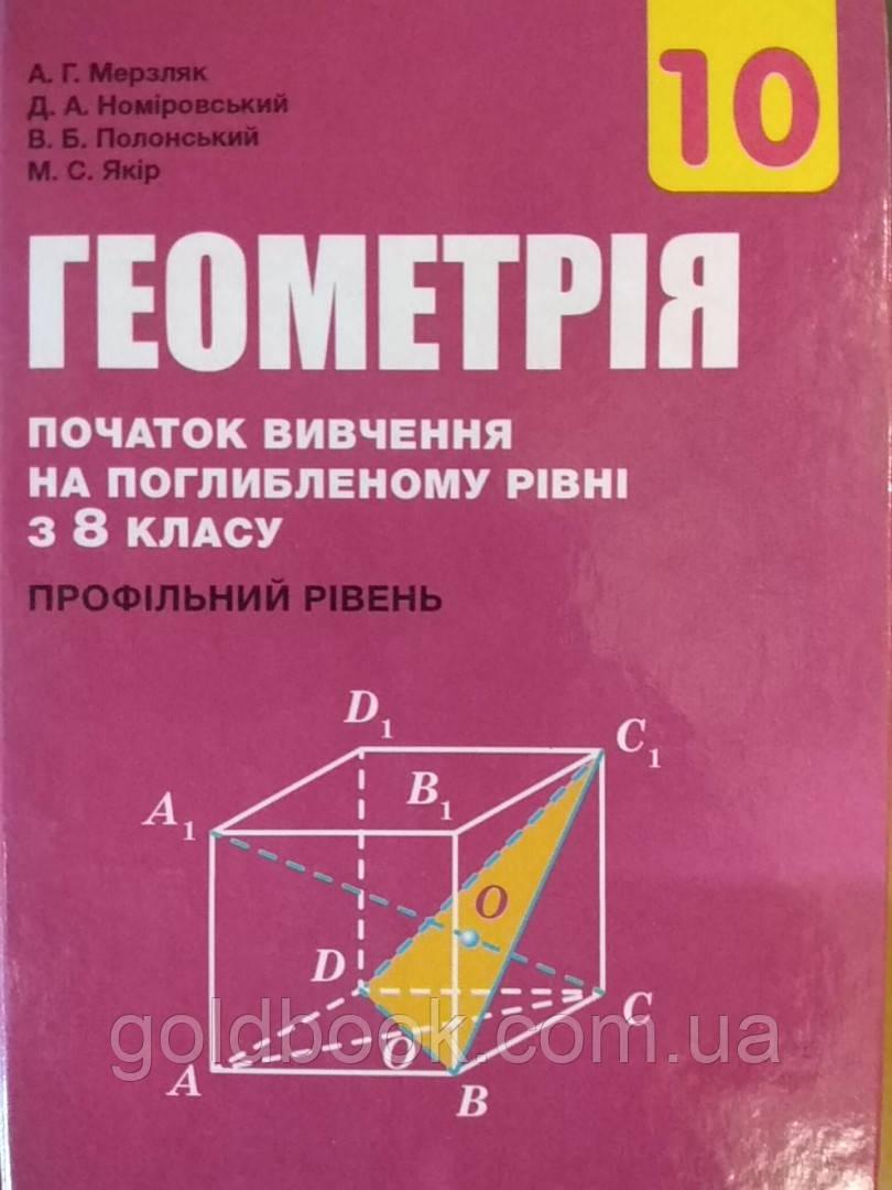 Геометрія 10 клас. Підручник (профільний рівень)