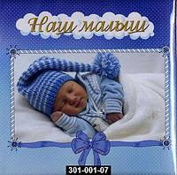 Фотоальбом для новорожденных Наш малыш с анкетами для заполнения