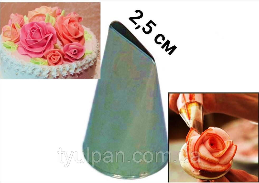 Насадка кондитерская для крема большая роза проф рабочая часть  2,5 см