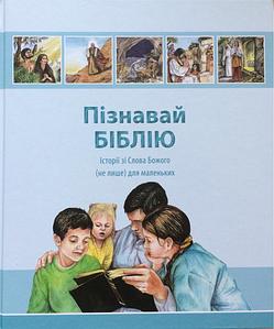 Пізнавай Біблію. Історії зі Слова Божого (не лише) для маленьких. Текст В. Охман, С. Тимохина