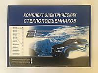 Электростеклоподъемники ВАЗ 2101,2102,2103,2106 реечные Димитровоград