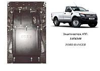 Защита на двигатель, КПП, редуктор, раздатка для Ford Ranger (2011-) Mодификация: 2,2ТDI; 3,2ТD Кольчуга 2.0563.00 Покрытие: Zipoflex