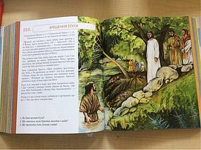 Пізнавай Біблію. Історії зі Слова Божого (не лише) для маленьких. Текст В. Охман, С. Тимохина, фото 3