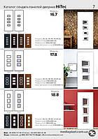 Сендвіч панелі серії Hi-tec моделі 16, 17, 18.