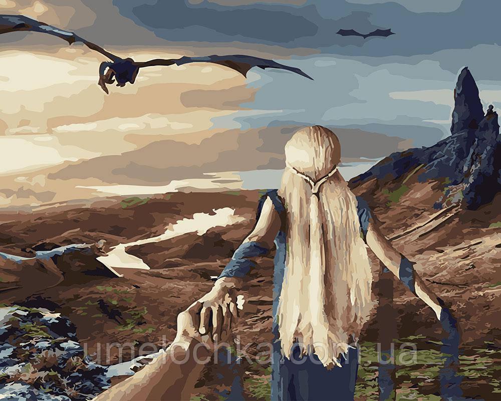 Картина по номерам Следуй за мной Игра престолов 40 х 50 см (BK-GX22559)