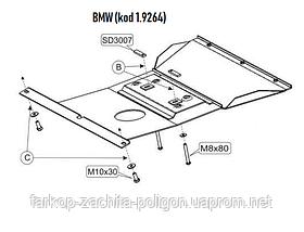 Защита картера BMW 3-й серии Е36 (V-все) с 1990-2000 г.