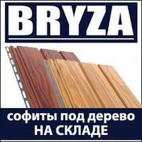 """Софиты под дерево """"BRYZA"""""""