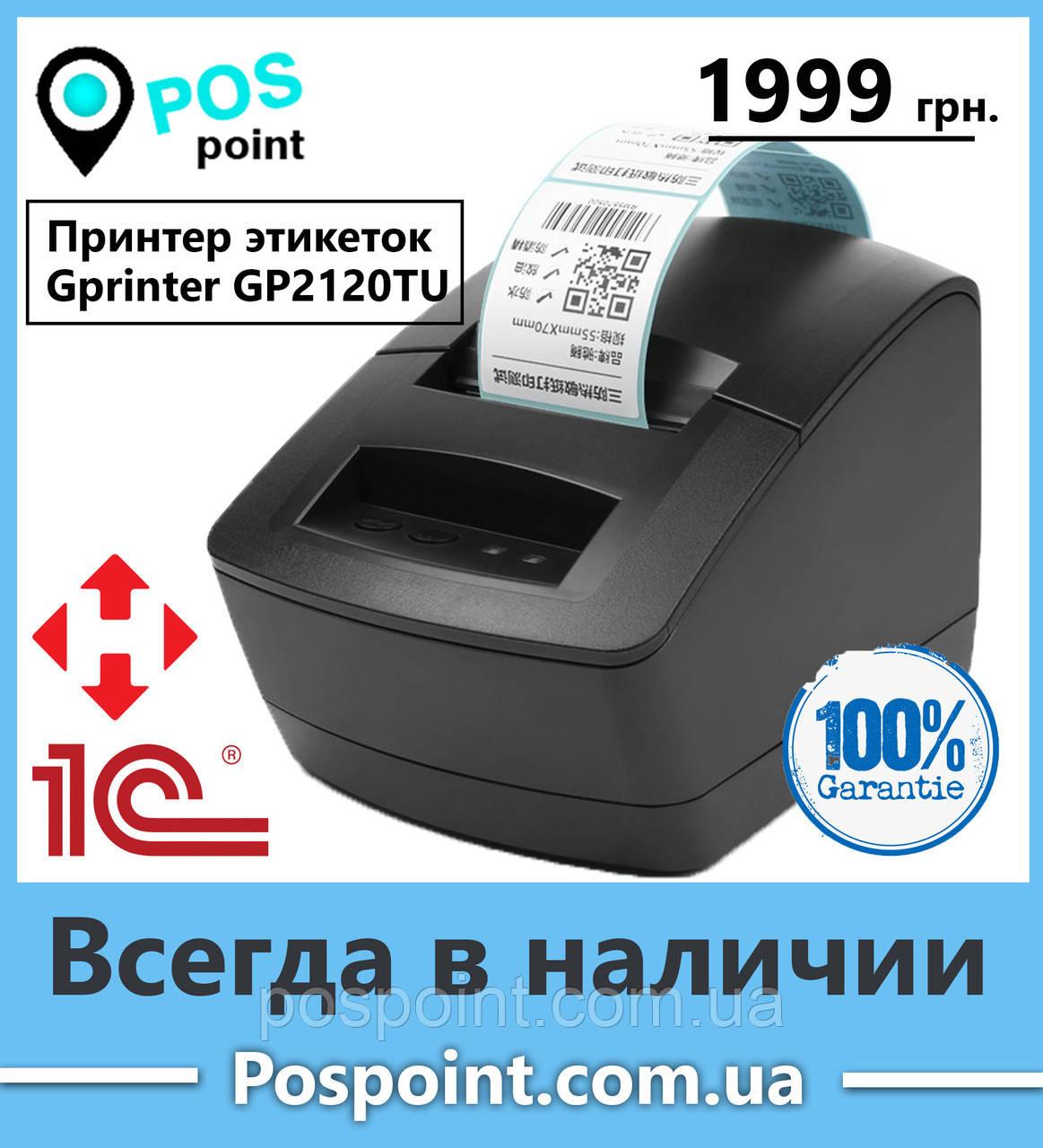 USB Принтер этикеток, чеков, штрих кодов  2в1 термопринтер Gprinter GP2120TU Новый!
