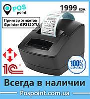 USB Принтер этикеток, чеков, штрих кодов  2в1 термопринтер Gprinter GP2120TU Новый!, фото 1