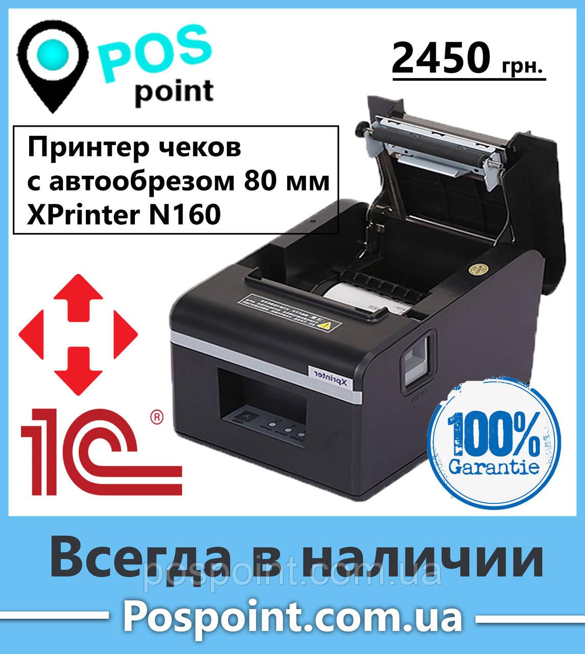 Термо принтер чеков с авто обрезом 80 мм Xprinter XP-N160II
