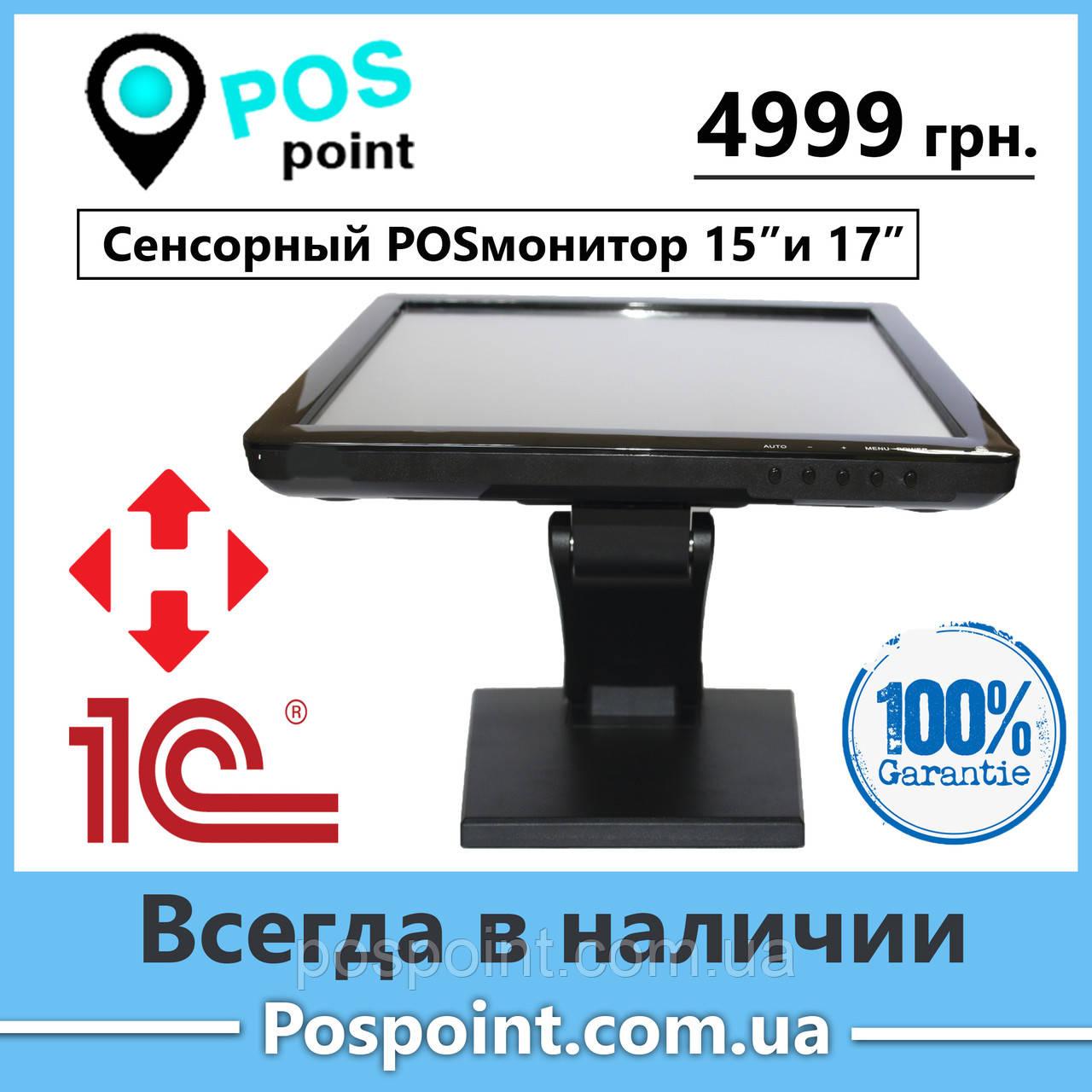 """Pos-дисплей сенсорный монитор 15"""" с VGA"""
