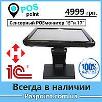 """Pos-дисплей сенсорный монитор 15"""" с VGA, фото 1"""