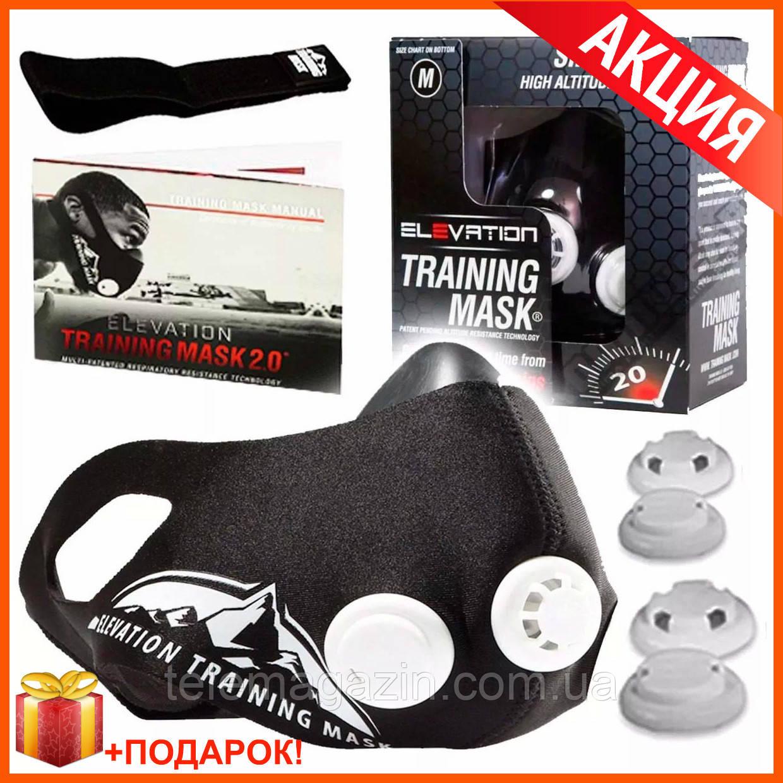 Тренировочная Маска дыхательная для бега и тренировок Elevation Training Mask 2.0