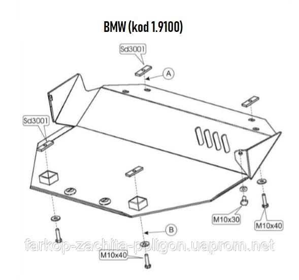 Защита картера BMW 7-й серии Е32 (V-3,0) с 1986-1994 г.