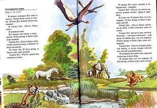 Библейские истории для детей. Иллюстрации Хосе Переса Монтеро, фото 2