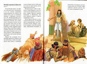 Библейские истории для детей. Иллюстрации Хосе Переса Монтеро, фото 3