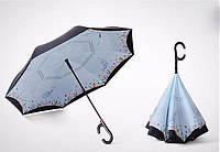 Зонт обратного сложения Umbrellas