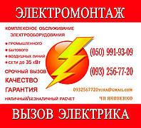 Цены на услуги электрика в полтаве