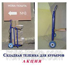 Cкладная тележка для курьеров Kolvi серии ТГС