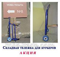 Cкладная тележка для курьеров Kolvi серии ТГС, фото 1