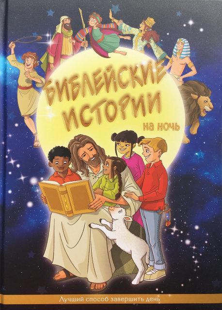 Біблійні історії на ніч. Кращий спосіб завершити день