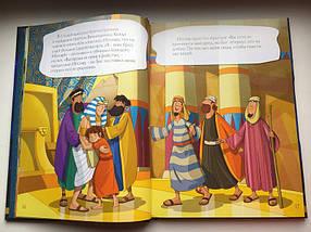 Біблійні історії на ніч. Кращий спосіб завершити день, фото 2