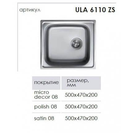 Кухонная мойка ULA из нержавеющей стали 6110 ZS decor 08mm, фото 2